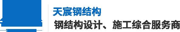 广东钢结构工程